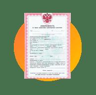 Свидетельство о регистрации (при наличии)
